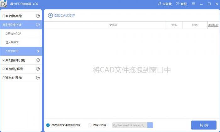 图2:CAD转PDF