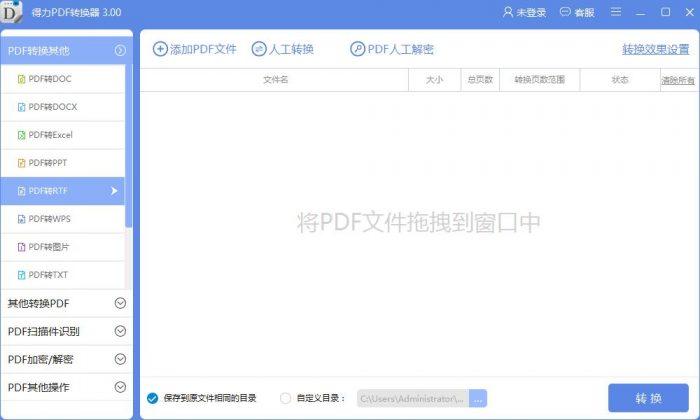 图2:PDF转RTF