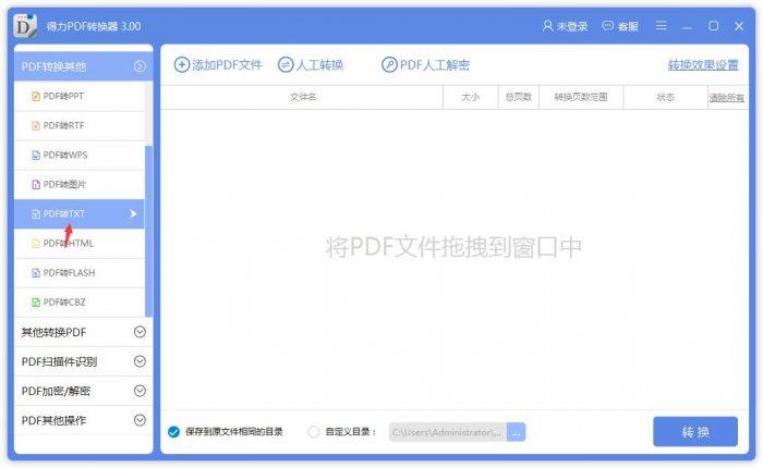 图1:PDF转TXT