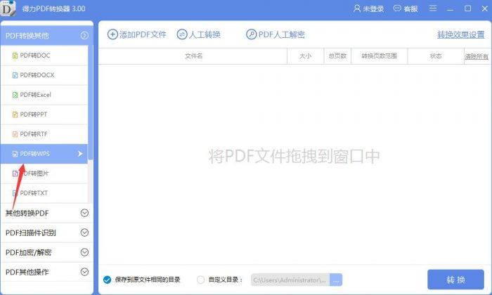 图2:PDF转WPS