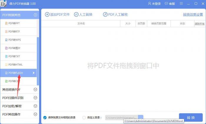 图1:PDF转FLASH