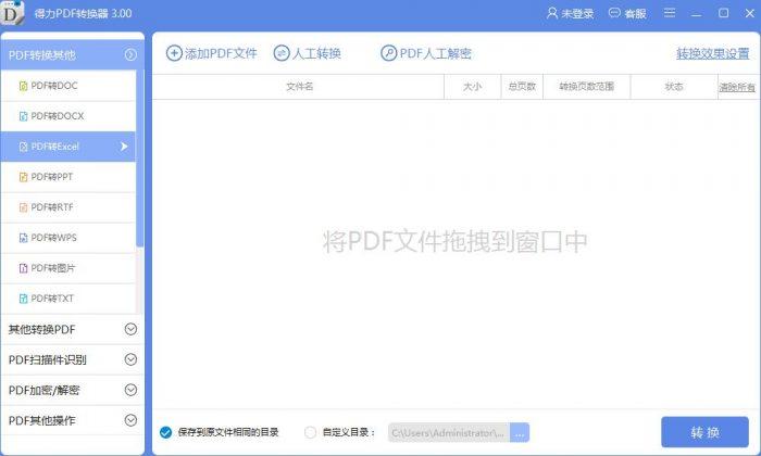 图2:软件PDF转Excel界面