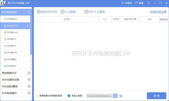 图2:软件首页