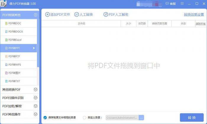 图1:PDF转PPT